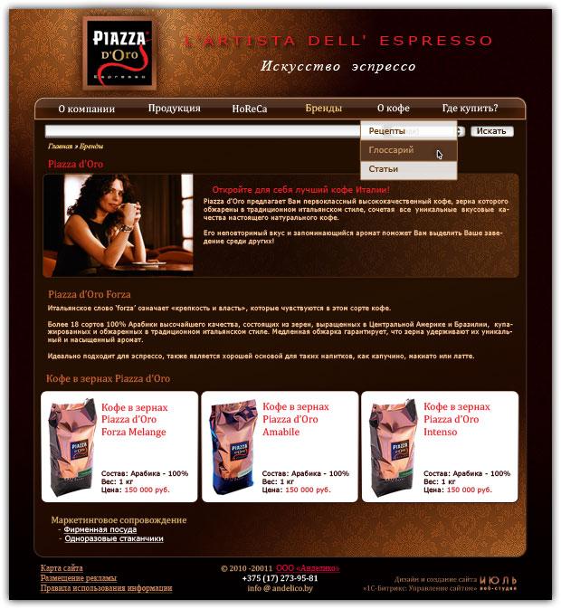 Страница бренда Piazza d'Oro