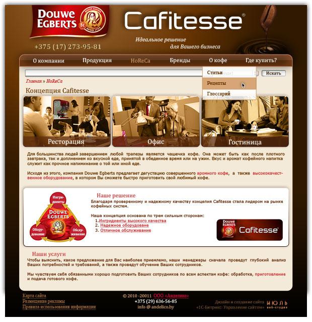 Дизайн раздела HoReCa (Cafitesse) в стиле бренда Cafitesse